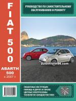 Fiat 500 / Abarth 500 (Фиат 500 / Абарт 500). Руководство по ремонту, инструкция по эксплуатации. Модели с 2007 года выпуска, оборудованные бензиновыми двигателями