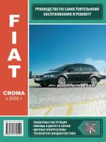 Fiat Croma (Фиат Крома). Руководство по ремонту, инструкция по эксплуатации. Модели с 2005 года выпуска, оборудованные бензиновыми и дизельными двигателями