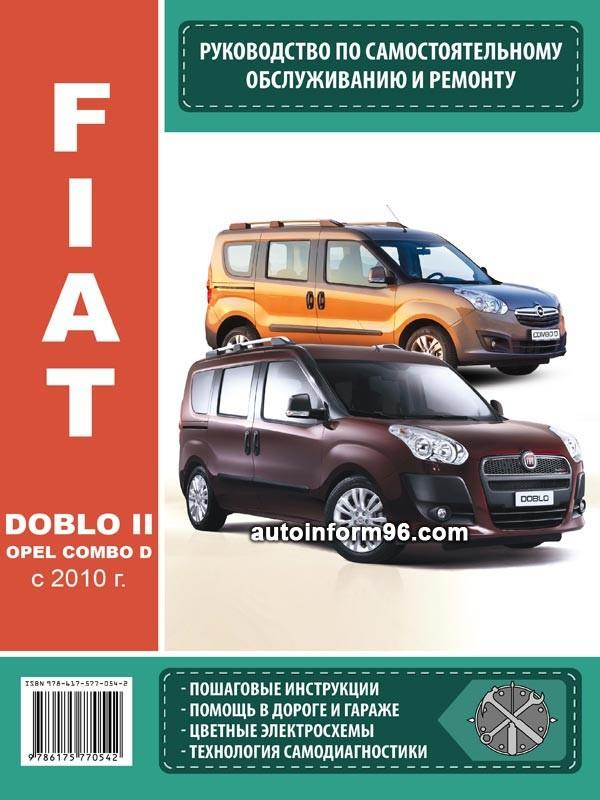 Fiat doblo руководство по ремонту и эксплуатации