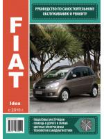Fiat Idea (Фиат Идея). Руководство по ремонту, инструкция по эксплуатации. Модели с 2010 года выпуска, оборудованные бензиновыми и дизельными двигателями