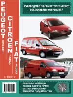 Peugeot Expert / Citroen Jumpy / Fiat Scudo (Пежо Эксперт / Ситроен Джампи / Фиат Скудо). Руководство по ремонту, инструкция по эксплуатации. Модели с 1998 года выпуска, оборудованные бензиновыми и дизельными двигателями