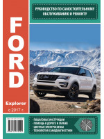 Ford Explorer (Форд Эксплорер). Руководство по ремонту, инструкция по эксплуатации. Модели с 2016 года выпуска, оборудованные бензиновыми двигателями