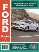 Ford Mondeo v (Форд Мондео 5). Руководство по ремонту, инструкция по эксплуатации. Модели с 2014 года выпуска, оборудованные бензиновыми и дизельными двигателями