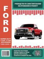 Ford Super Duty / F-250 / F-350 / Excursion (Форд Супер Дьюти / Ф-250 / Ф-350 / Экскершн). Руководство по ремонту, инструкция по эксплуатации. Модели с 1999 по 2005 год выпуска, оборудованные бензиновыми и дизельными двигателями