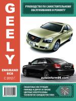 Geely Emgrand EC8 (Джили Эмгранд ЕС8). Руководство по ремонту, инструкция по эксплуатации. Модели с 2012 года выпуска, оборудованные бензиновыми двигателями