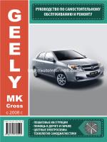 Geely MK Cross (Джили МК Крос). Руководство по ремонту, инструкция по эксплуатации. Модели с 2008 года выпуска, оборудованные бензиновыми двигателями