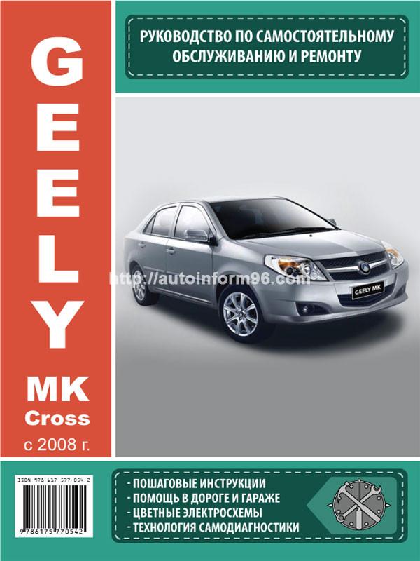 geely mk cross руководство по эксплуатации pdf