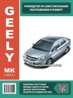 Geely MK NEW (Джили МК Нью). Руководство по ремонту, инструкция по эксплуатации. Модели с 2013 года выпуска, оборудованные бензиновыми двигателями