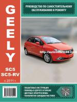 Geely SC5 / SC5-RV (Джили СЦ7 / СЦ5-РВ). Руководство по ремонту, инструкция по эксплуатации. Модели с 2011 года выпуска, оборудованные бензиновыми двигателями