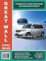 Great Wall CoolBear (Грейт Вол Кулбир). Руководство по ремонту, инструкция по эксплуатации. Модели с 2010 года выпуска, оборудованные бензиновыми двигателями