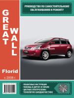 Great Wall Florid (Грейт Вол Флорид). Руководство по ремонту, инструкция по эксплуатации. Модели с 2008 года выпуска, оборудованные бензиновыми двигателями