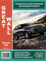 Great Wall Hover H3 (Грейт Вол Ховер Н3). Руководство по ремонту, инструкция по эксплуатации. Модели с 2014 года выпуска, оборудованные бензиновыми двигателями.