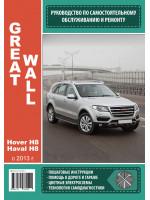 Great Wall Hover H8 / Haval H8 (Грейт Вол Ховер Н8 / Хавал Н8). Руководство по ремонту, инструкция по эксплуатации. Модели с 2013 года выпуска, оборудованные бензиновыми и дизельными двигателями