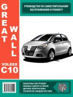 Great Wall Voleex C10 (Грейт Волл Воликс С10). Руководство по ремонту, инструкция по эксплуатации. Модели с 2011 года выпуска, оборудованные бензиновыми двигателями