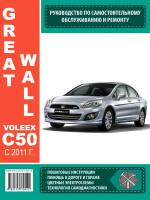 Great Wall Voleex C50 (Грейт Волл Воликс С50). Руководство по ремонту, инструкция по эксплуатации. Модели с 2011 года выпуска, оборудованные бензиновыми двигателями