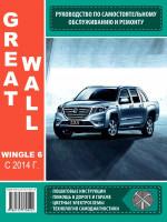 Great Wall Wingle 6 (Грейт Волл Вингл 6). Руководство по ремонту, инструкция по эксплуатации. Модели с 2014 года выпуска, оборудованные бензиновыми двигателями