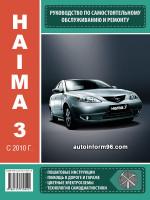 Haima 3 (Хайма 3). Руководство по ремонту, инструкция по эксплуатации. Модели с 2010 года выпуска, оборудованные бензиновыми двигателями