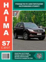 Haima S7 (Хайма С7). Руководство по ремонту, инструкция по эксплуатации. Модели с 2013 года выпуска, оборудованные бензиновыми двигателями