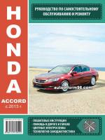 Honda Accord (Хонда Аккорд). Руководство по ремонту, инструкция по эксплуатации. Модели с 2013 года выпуска, оборудованные бензиновыми двигателями