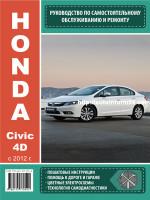 Honda Civic 4D (Хонда Цивик 4Д). Руководство по ремонту, инструкция по эксплуатации. Модели с 2012 года выпуска, оборудованные бензиновыми и дизельными двигателями