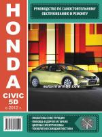Honda Civic 5D (Хонда Цивик 5Д). Руководство по ремонту, инструкция по эксплуатации. Модели с 2012 года выпуска, оборудованные бензиновыми двигателями