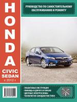 Honda Civic Sedan (Хонда Цивик Седан). Руководство по ремонту, инструкция по эксплуатации. Модели с 2012 года выпуска, оборудованные бензиновыми двигателями
