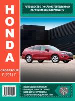 Honda Crosstour (Хонда Кросстур). Руководство по ремонту, инструкция по эксплуатации. Модели с 2011 года выпуска, оборудованные бензиновыми двигателями