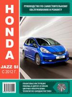 Honda Jazz SI (Хонда Джаз СИ). Руководство по ремонту, инструкция по эксплуатации. Модели с 2012 года выпуска, оборудованные бензиновыми двигателями