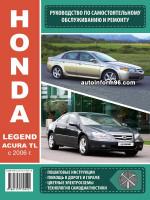 Honda Legend / Acura TL (Хонда Легенд / Акура ТЛ). Руководство по ремонту, инструкция по эксплуатации. Модели с 2006 года выпуска, оборудованные бензиновыми двигателями