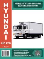 Hyundai HD 120 (Хюндай ШД 120). Руководство по ремонту, инструкция по эксплуатации. Модели с 1997 года выпуска, оборудованные дизельными двигателями