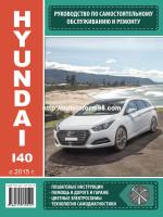 Hyundai i40 (Хундаи i40). Руководство по ремонту, инструкция по эксплуатации. Модели с 2015 года выпуска, оборудованные бензиновыми и дизельными двигателями