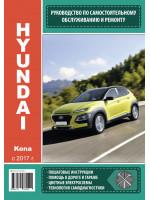 Hyundai Kona  (Хюндай Кона). Руководство по ремонту. Модели с 2017 года выпуска, оборудованные бензиновыми и дизельными двигателями