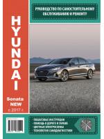 Hyundai Sonata New (Хюндай Соната Нью). Руководство по ремонту, инструкция по эксплуатации. Модели с 2017 года выпуска, оборудованные бензиновыми и дизельными двигателями
