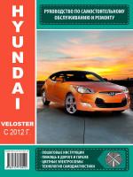 Hyundai Veloster (Хюндай Велостер). Руководство по ремонту, инструкция по эксплуатации. Модели с 2012 года выпуска, оборудованные бензиновыми двигателями