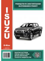 Isuzu D-Max (Исузи Д-Макс). Руководство по ремонту, инструкция по эксплуатации. Модели с 2012 года выпуска, оборудованные бензиновыми и дизельными  двигателями