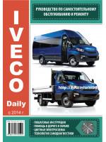 Iveco Daily (Ивеко Дейли). Руководство по ремонту, инструкция по эксплуатации. Модели с 2014 года выпуска, оборудованные дизельными двигателями