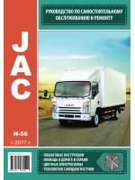 JAC N-56 (Як Н-56). Руководство по ремонту, инструкция по эксплуатации. Модели с 2017 года выпуска, оборудованные бензиновыми двигателями