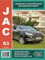 JAC S3 (Як С 3). Руководство по ремонту, инструкция по эксплуатации. Модели с 2012 года выпуска, оборудованные бензиновыми двигателями