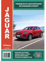 Jaguar E-Pace (Ягуар Э-Пэйс). Руководство по ремонту, инструкция по эксплуатации. Модели с 2016 года выпуска, оборудованные бензиновыми и дизельными  двигателями