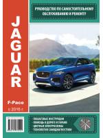 Jaguar F-Pace (Ягуар Ф-Пэйс). Руководство по ремонту, инструкция по эксплуатации. Модели с 2016 года выпуска, оборудованные бензиновыми и дизельными  двигателями