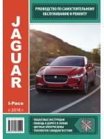 Jaguar I-Pace (Ягуар Ай-Пэйс). Руководство по ремонту, инструкция по эксплуатации. Модели с 2018 года выпуска, оборудованные бензиновыми и дизельными  двигателями