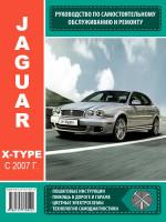 Jaguar X-Type (Ягуар Х-Тип). Руководство по ремонту, инструкция по эксплуатации. Модели с 2007 года выпуска, оборудованные бензиновыми и дизельными двигателями