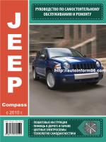 Jeep Compass (Джип Компас). Руководство по ремонту, инструкция по эксплуатации. Модели с 2010 года выпуска, оборудованные дизельными двигателями