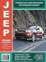 Jeep Grand Cherokee (Джип Гранд Чероки). Руководство по ремонту, инструкция по эксплуатации. Модели с 2010 года выпуска.