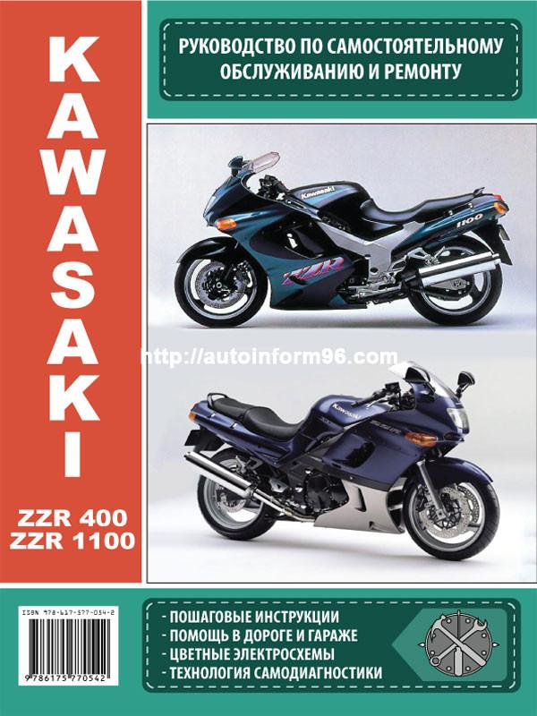 Книга ремонт и эксплуатация кавасаки ззр 400