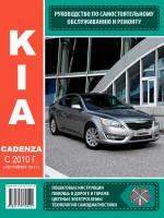 Kia Cadenza (Киа Каденза). Руководство по ремонту, инструкция по эксплуатации. Модели с 2010 года выпуска (+рестайлинг 2013г.), оборудованные бензиновыми двигателями