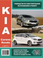 Kia Carens / Rondo (Киа Каренс / Рондо). Руководство по ремонту, инструкция по эксплуатации. Модели с 2013 года выпуска, оборудованные бензиновыми и дизельными двигателями