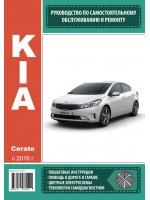 KIA Cerato (Киа Черато). Руководство по ремонту, инструкция по эксплуатации. Модели с 2016 года выпуска, оборудованные бензиновыми и дизельными двигателями