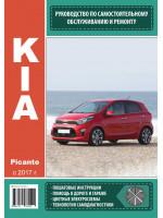 Kia Picanto (Киа Пиканто). Руководство по ремонту, инструкция по эксплуатации. Модели с 2017 года выпуска, оборудованные бензиновыми двигателями