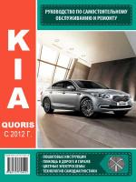 Kia Quoris (Киа Кворис). Руководство по ремонту, инструкция по эксплуатации. Модели с 2012 года выпуска, оборудованные бензиновыми двигателями